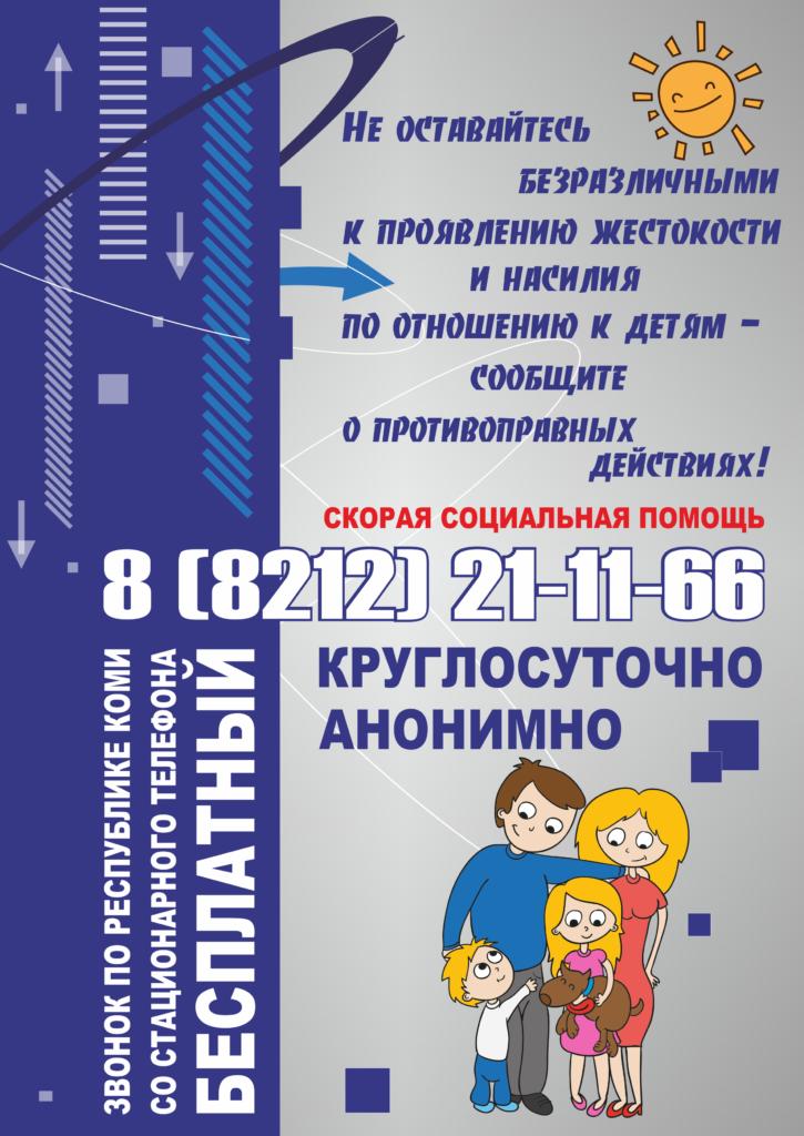 -Скорая-социальная-помощь