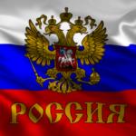 rossiya_flag_i_gerb_russia11